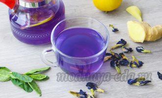 Тайский синий чай с лимоном, имбирём